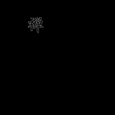 zen_logo_by_vargux-d4lwlr5