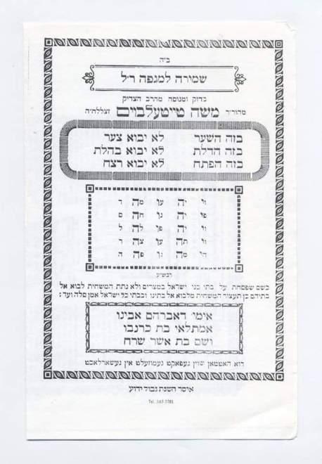 image of amulet originally by Rabbi Moshe Teitelbaum (1759-1841)